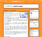 pokke-orange